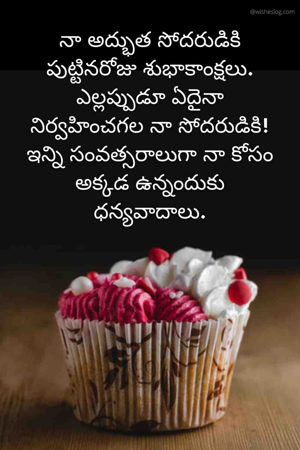 happy birthday images in telugu for brother