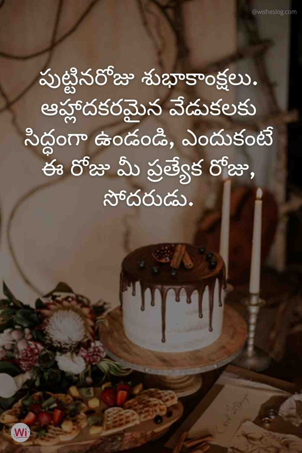 happy birthday in telugu language for brother