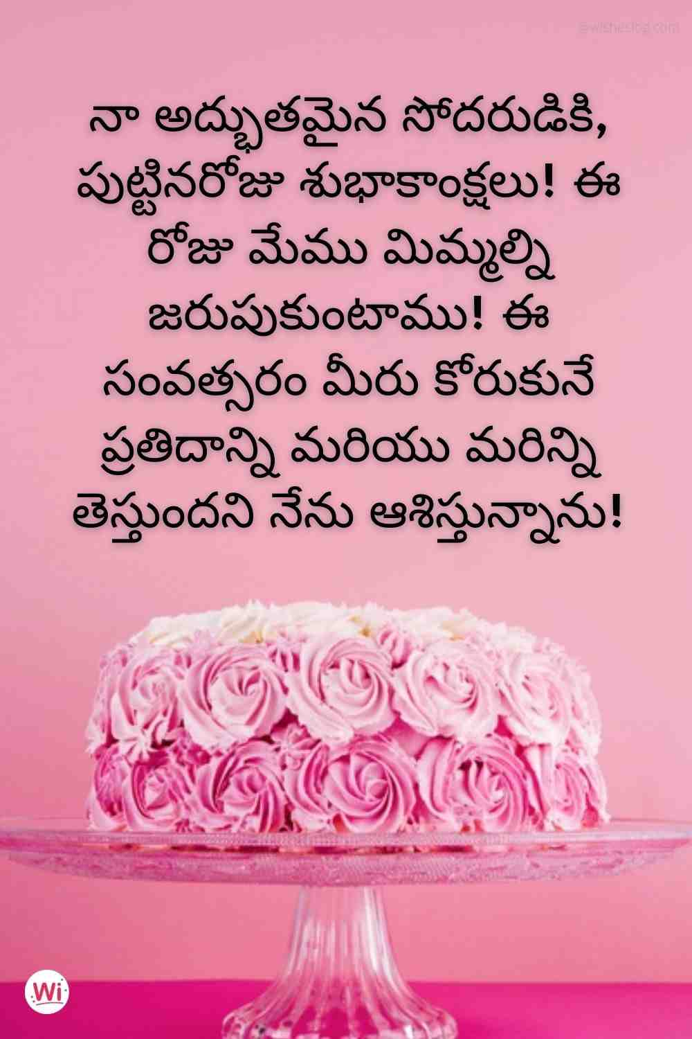 happy birthday wishes in telugu for brother