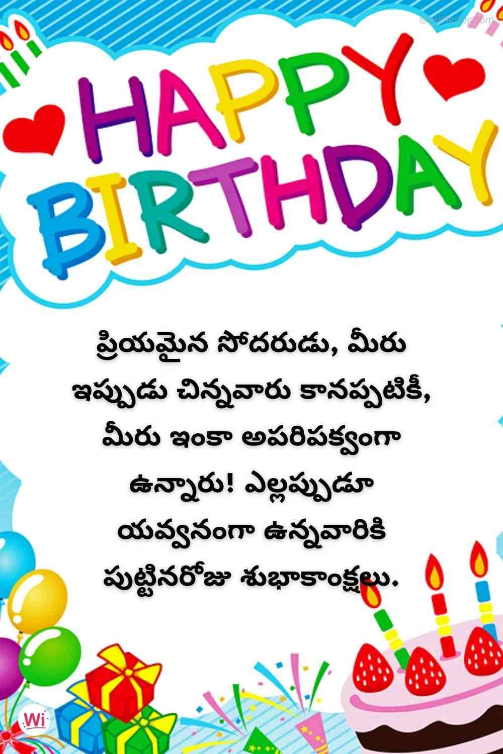 telugu funny birthday wishes for brother