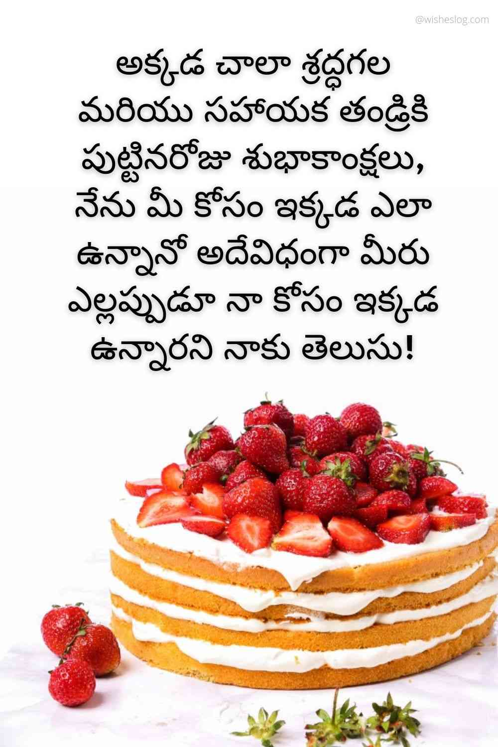 birthday quotes in telugu for dad