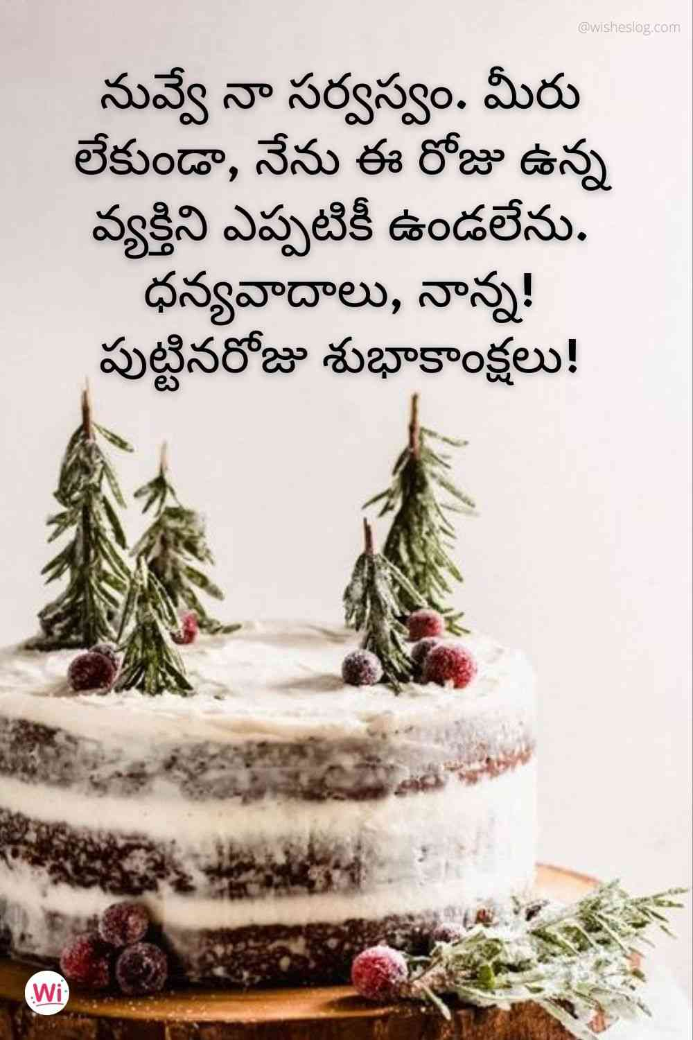 birthday quotes in telugu for papa