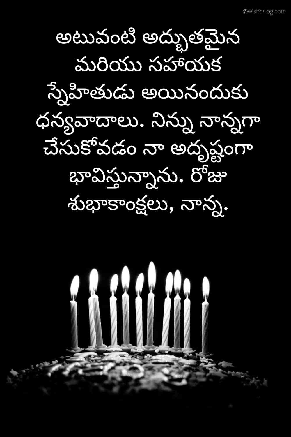 birthday wishes for father in telugu
