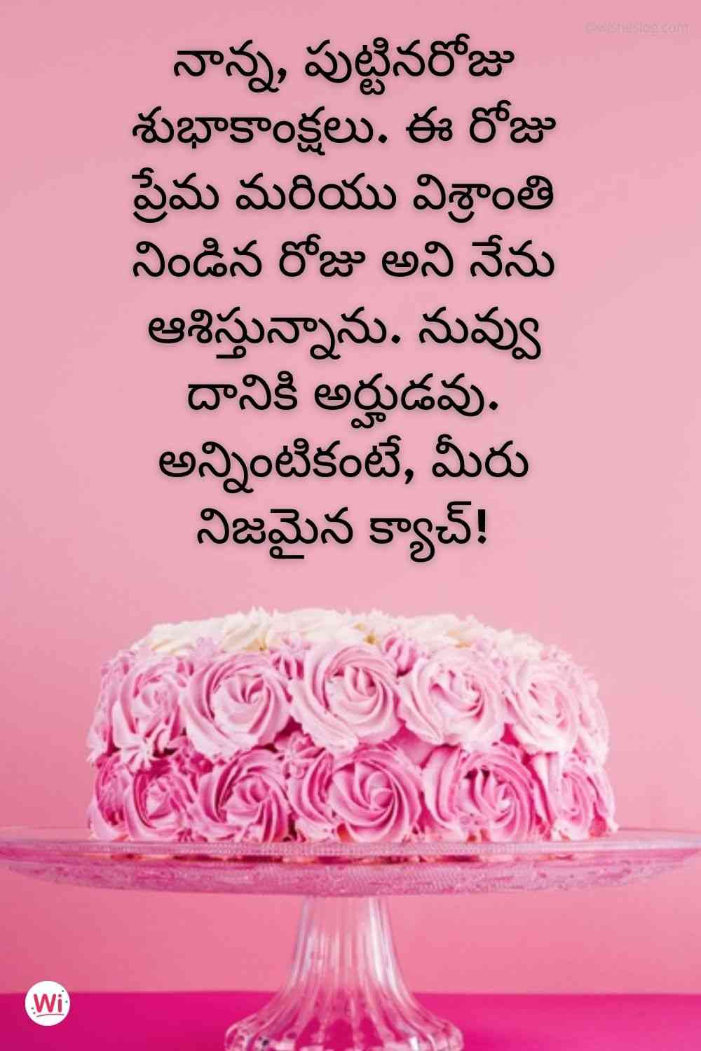 happy birthday images in telugu for dad