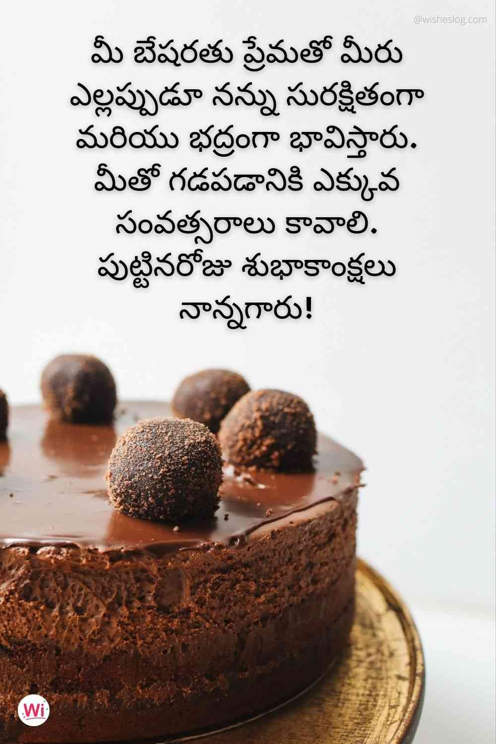 happy birthday wishes in telugu for father