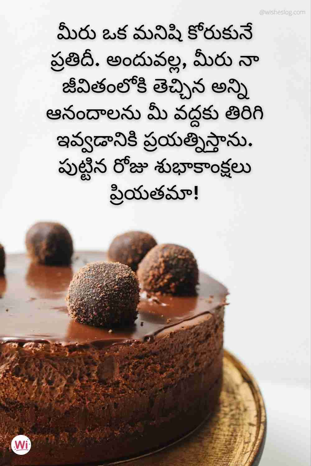 birthday quotes for girlfriend in telugu