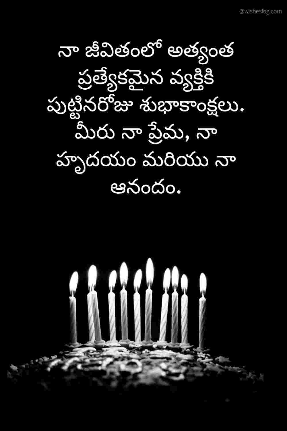 birthday messages in telugu for husband