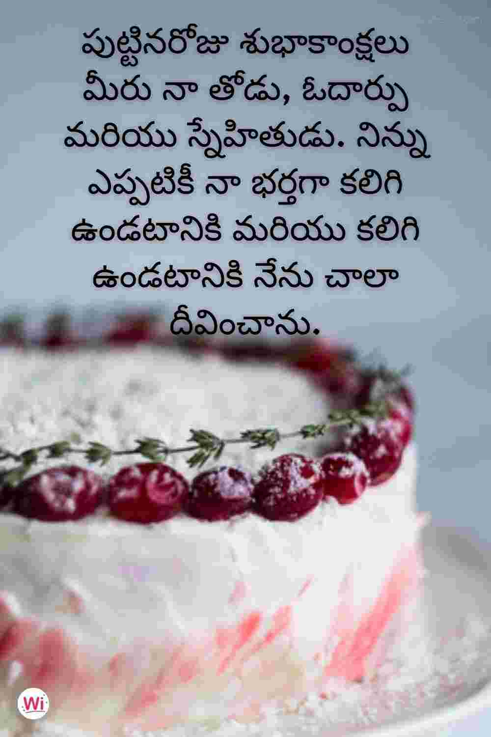birthday quotations in telugu for husband