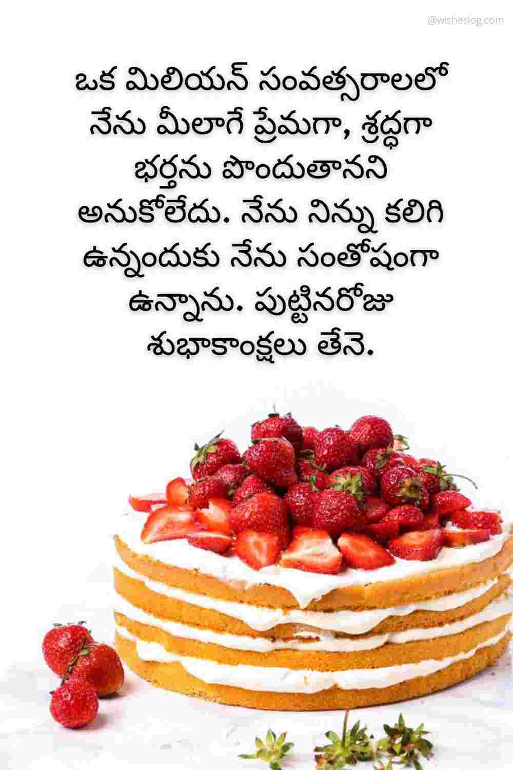 birthday wishes in telugu images for husband