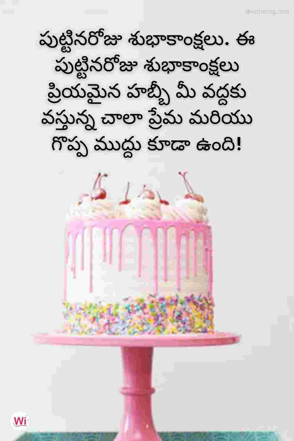 birthday wishes in telugu text for husband