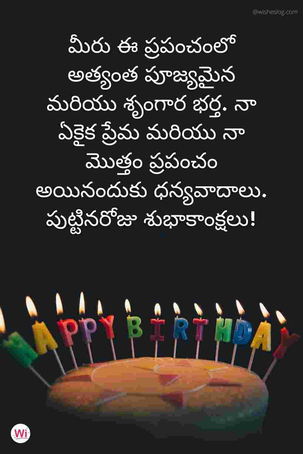 birthday wishes quotes in telugu for husband