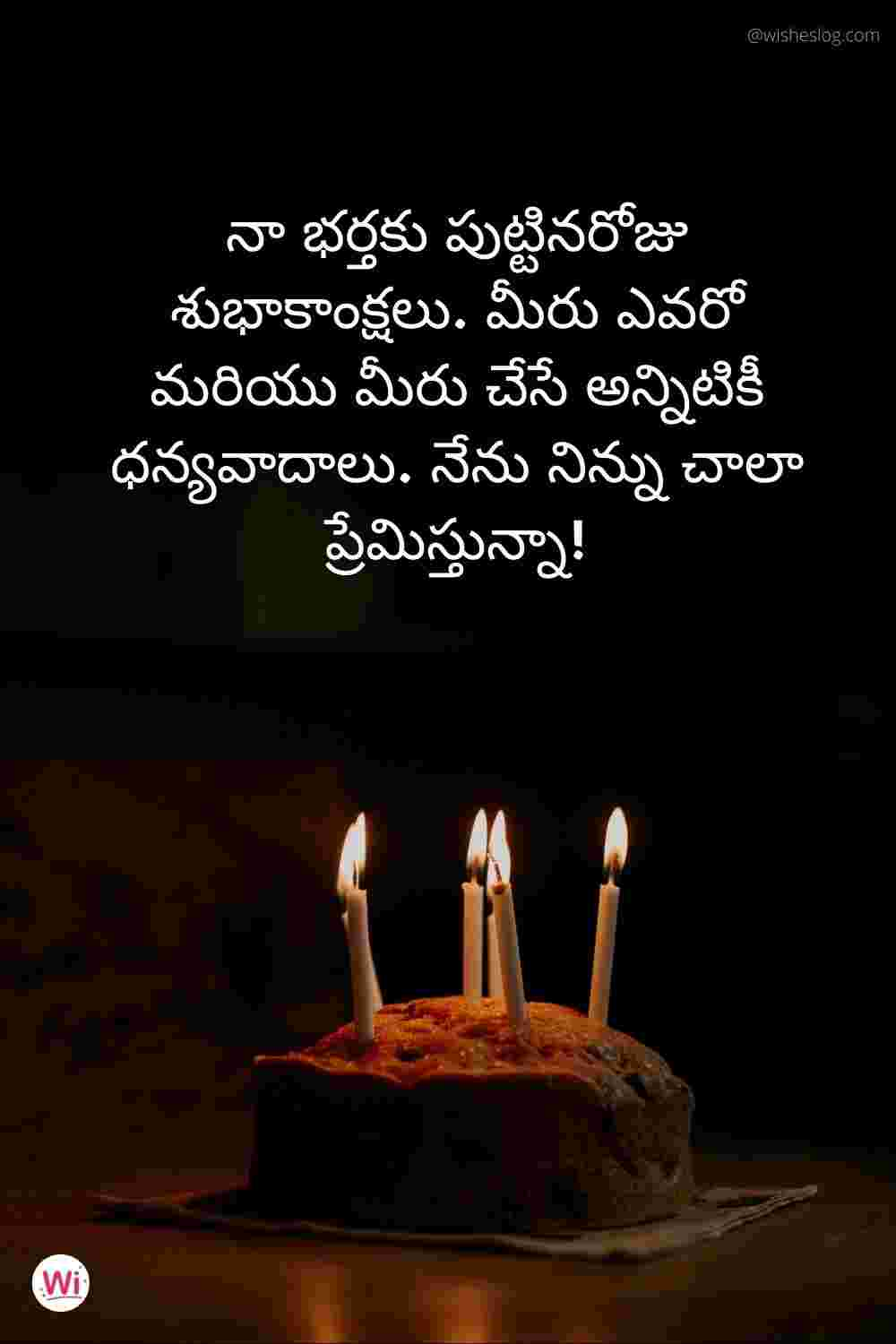 happy birthday quotes in telugu for husband