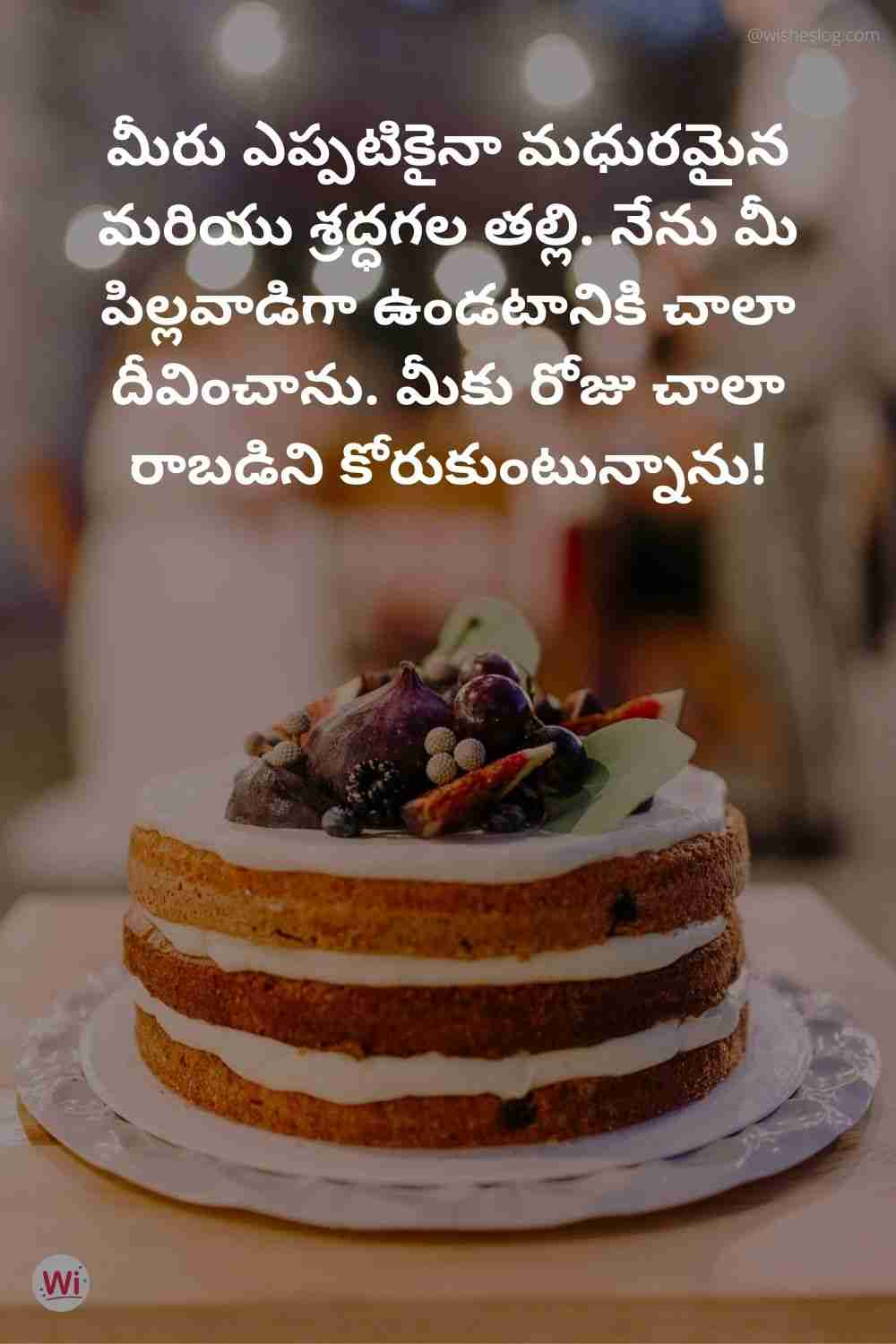 birthday messages in telugu for mom