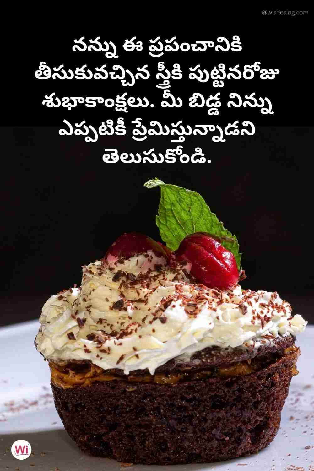 birthday messages in telugu for mother
