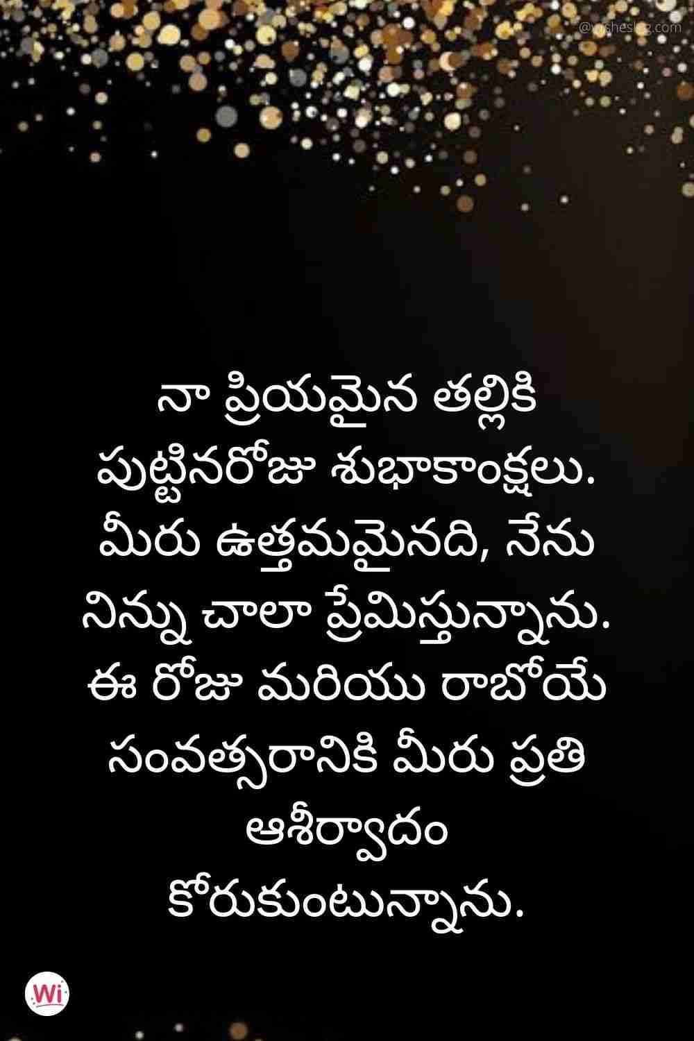 birthday quotes in telugu for mom