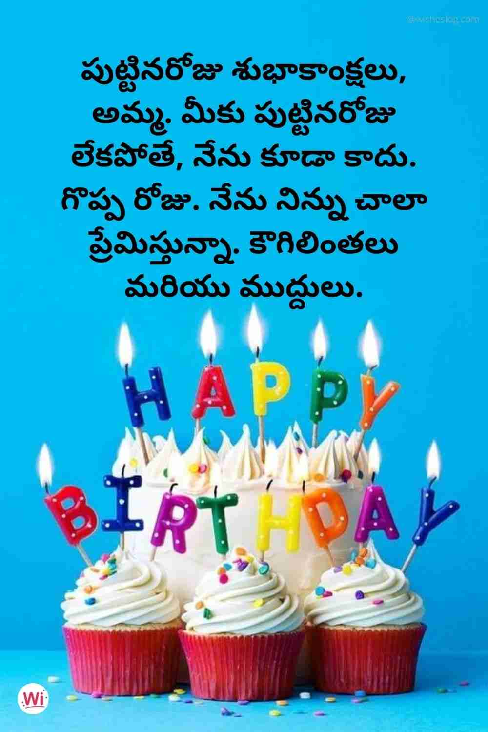 birthday quotes in telugu for mother
