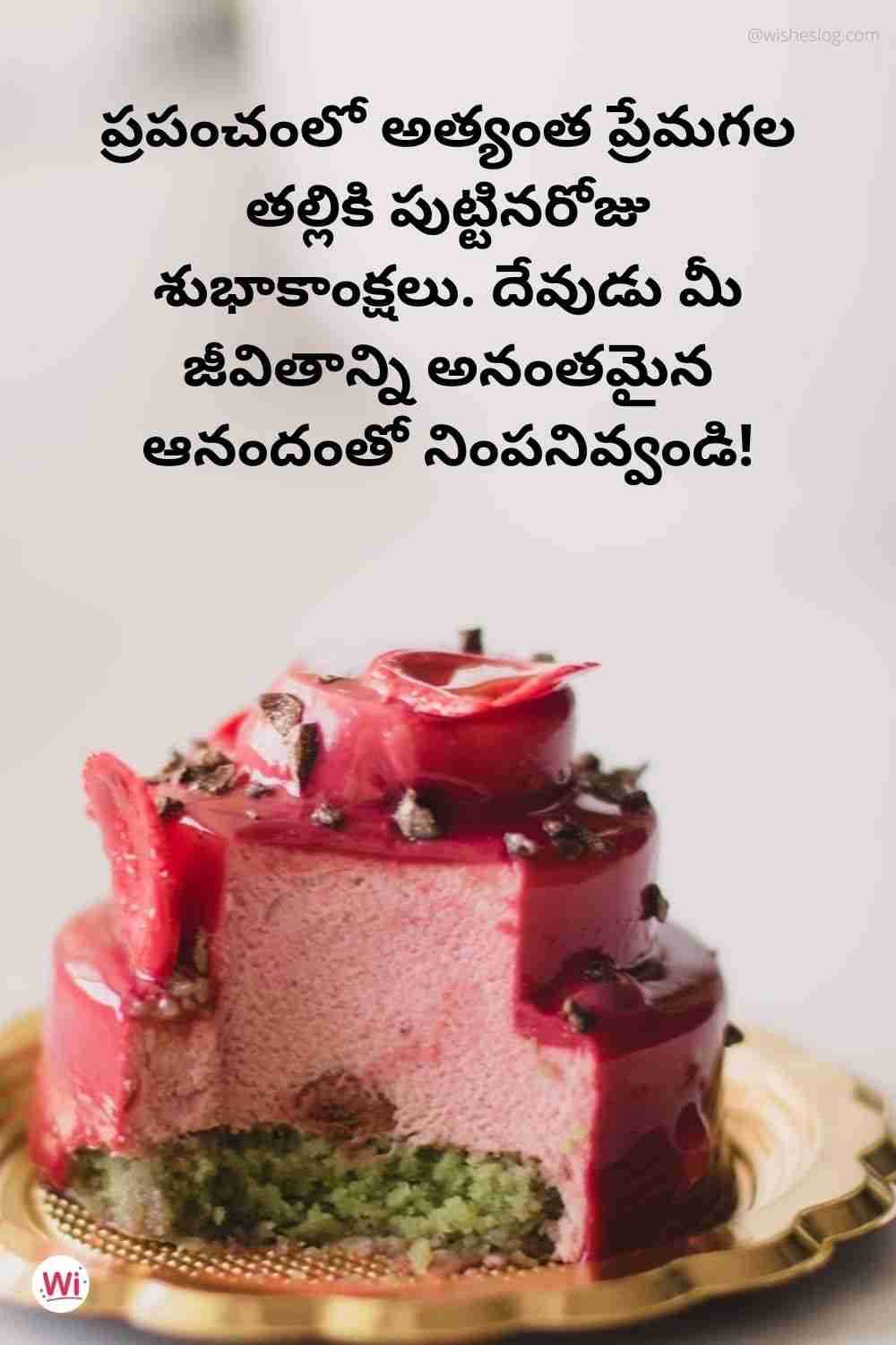 birthday wishes to mother in telugu