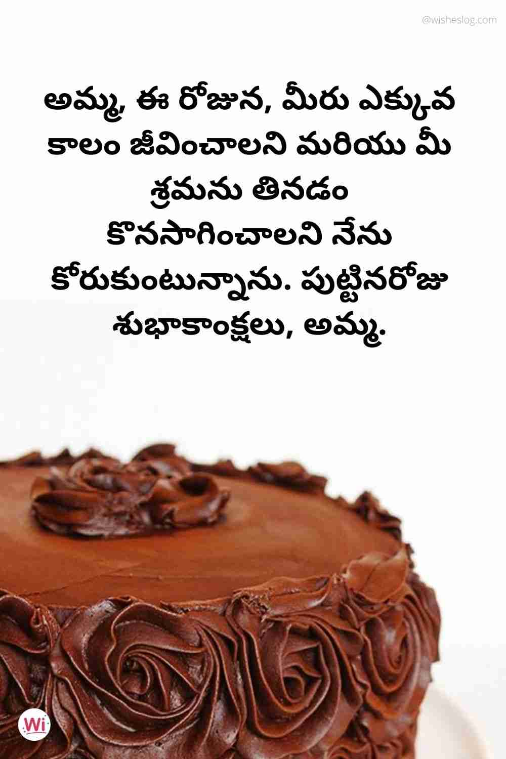 happy birthday quotes in telugu for mother
