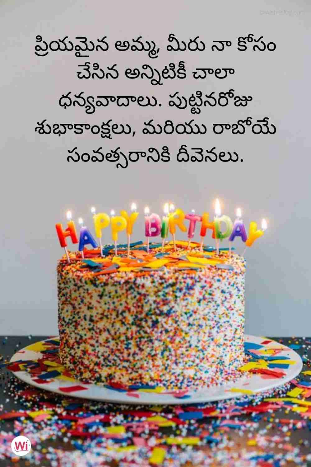 happy birthday wishes in telugu for mother