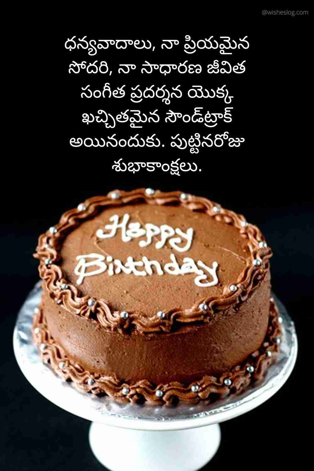 birthday quotes in telugu for sister