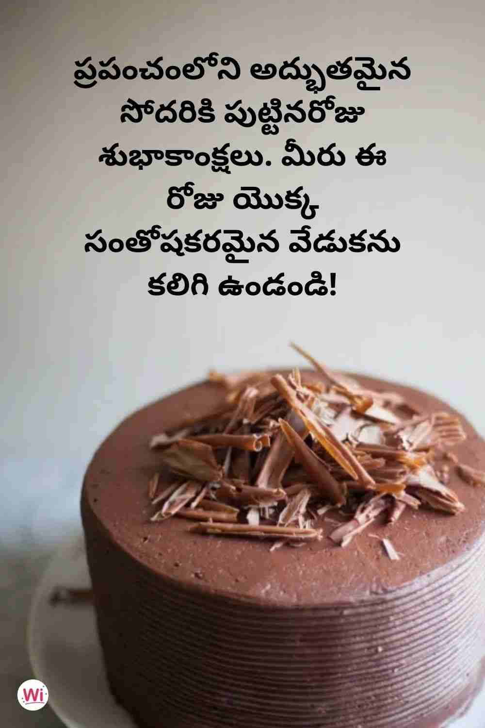 birthday wishes in telugu images for sister