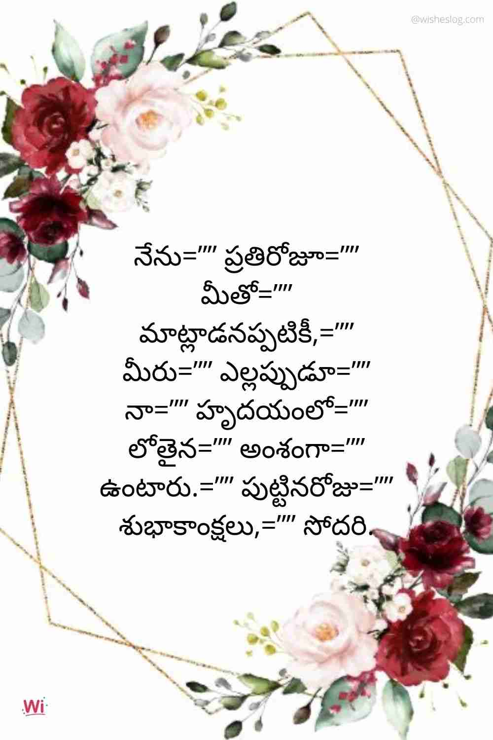 birthday wishes in telugu text for sister