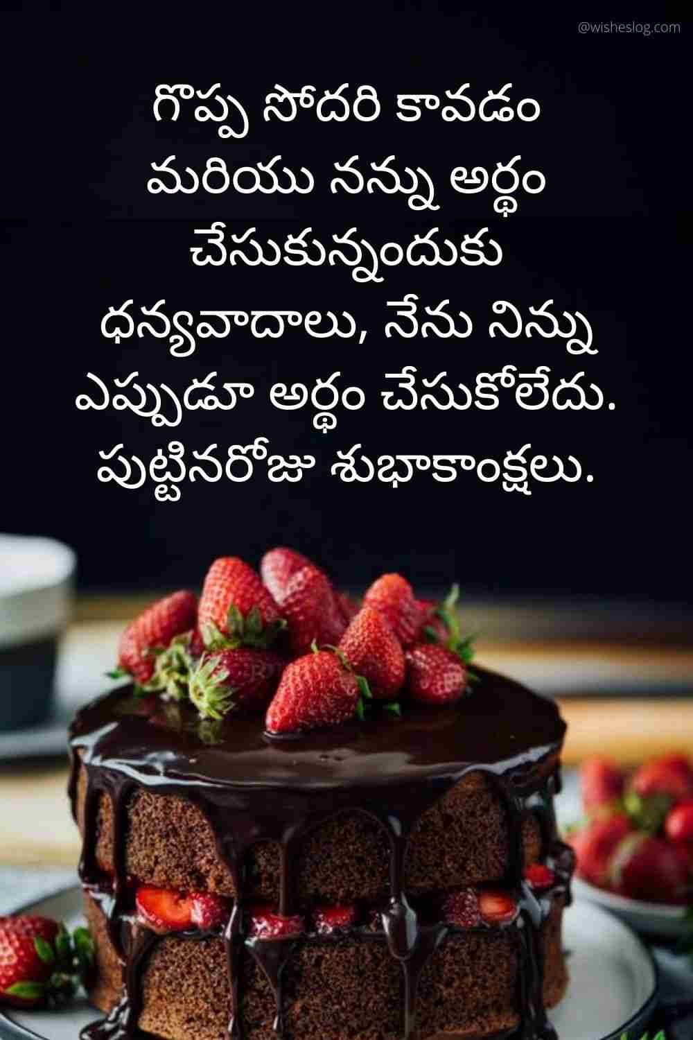birthday wishes telugu text for sister