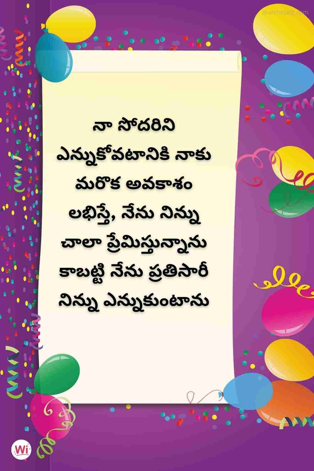 happy birthday wishes in telugu for sister