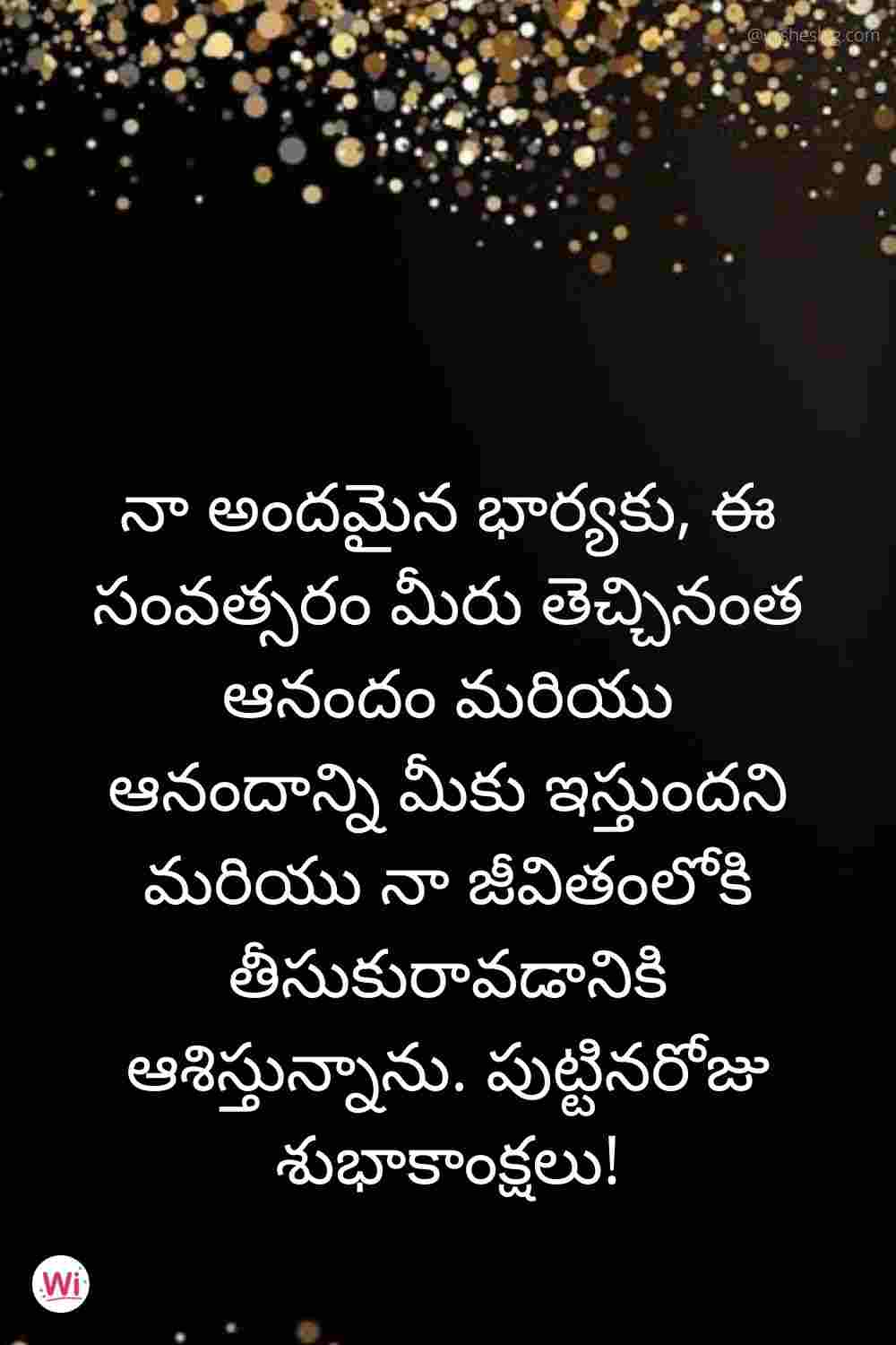 birthday quotes in telugu for wife