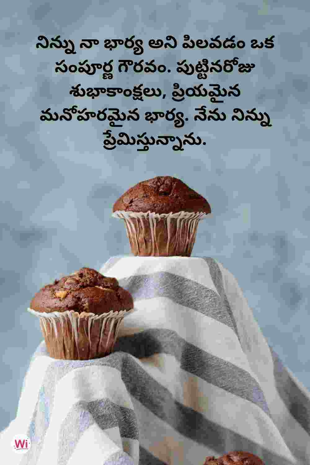 birthday wishes for lover in telugu