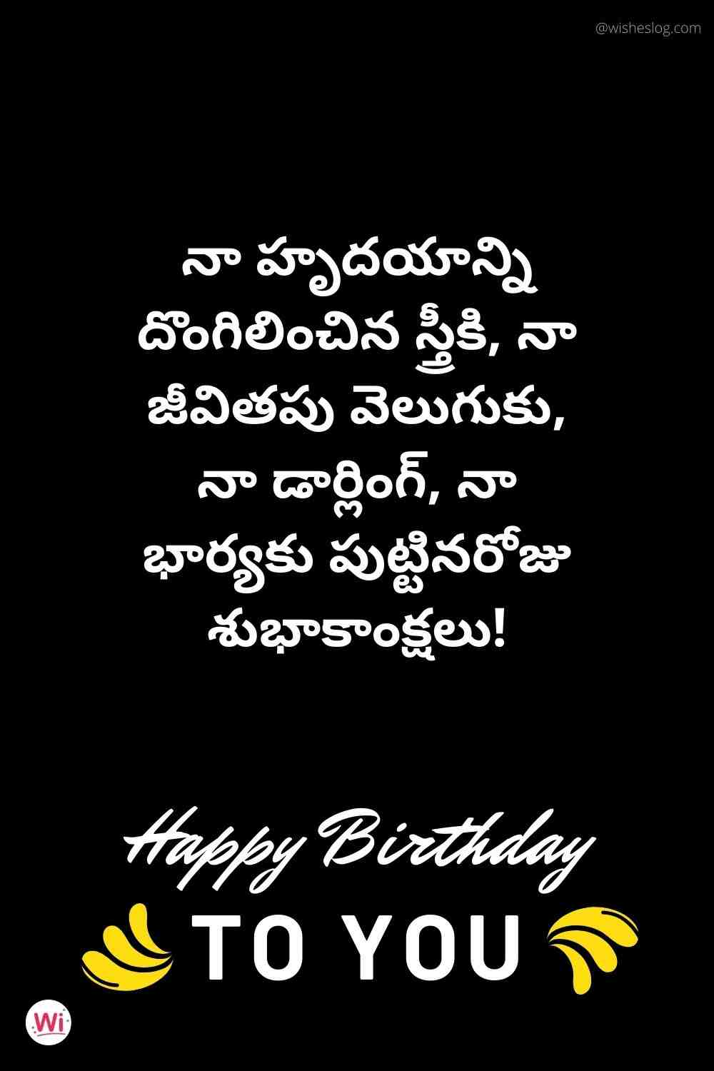 birthday wishes in telugu for wife
