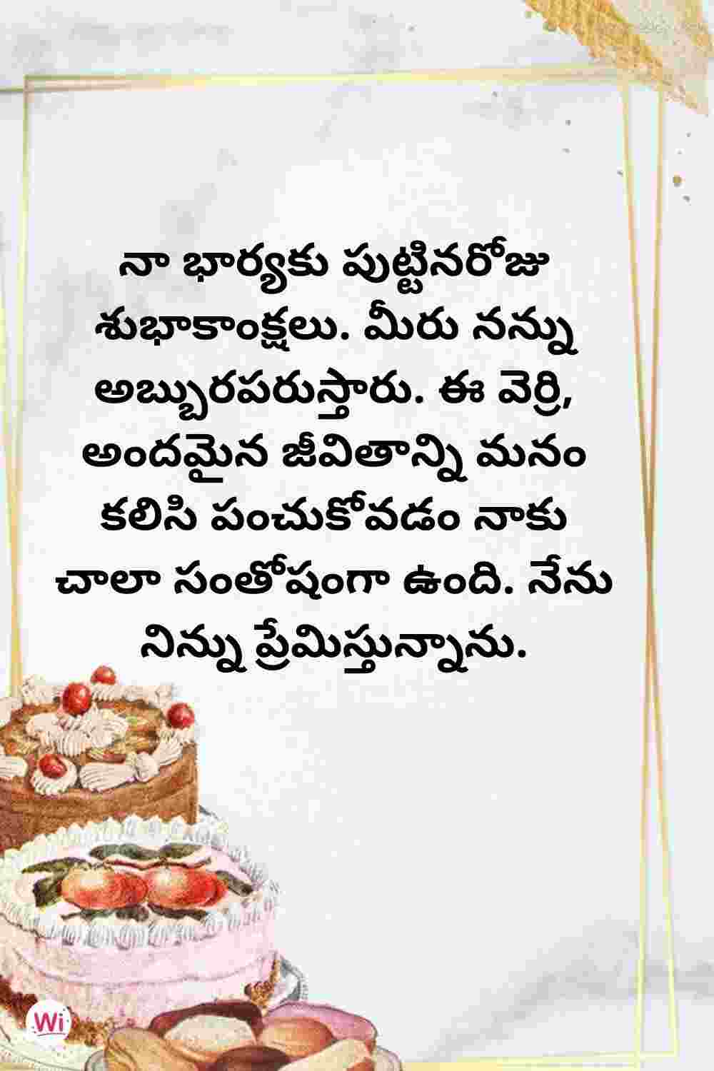 birthday wishes in telugu images for wife