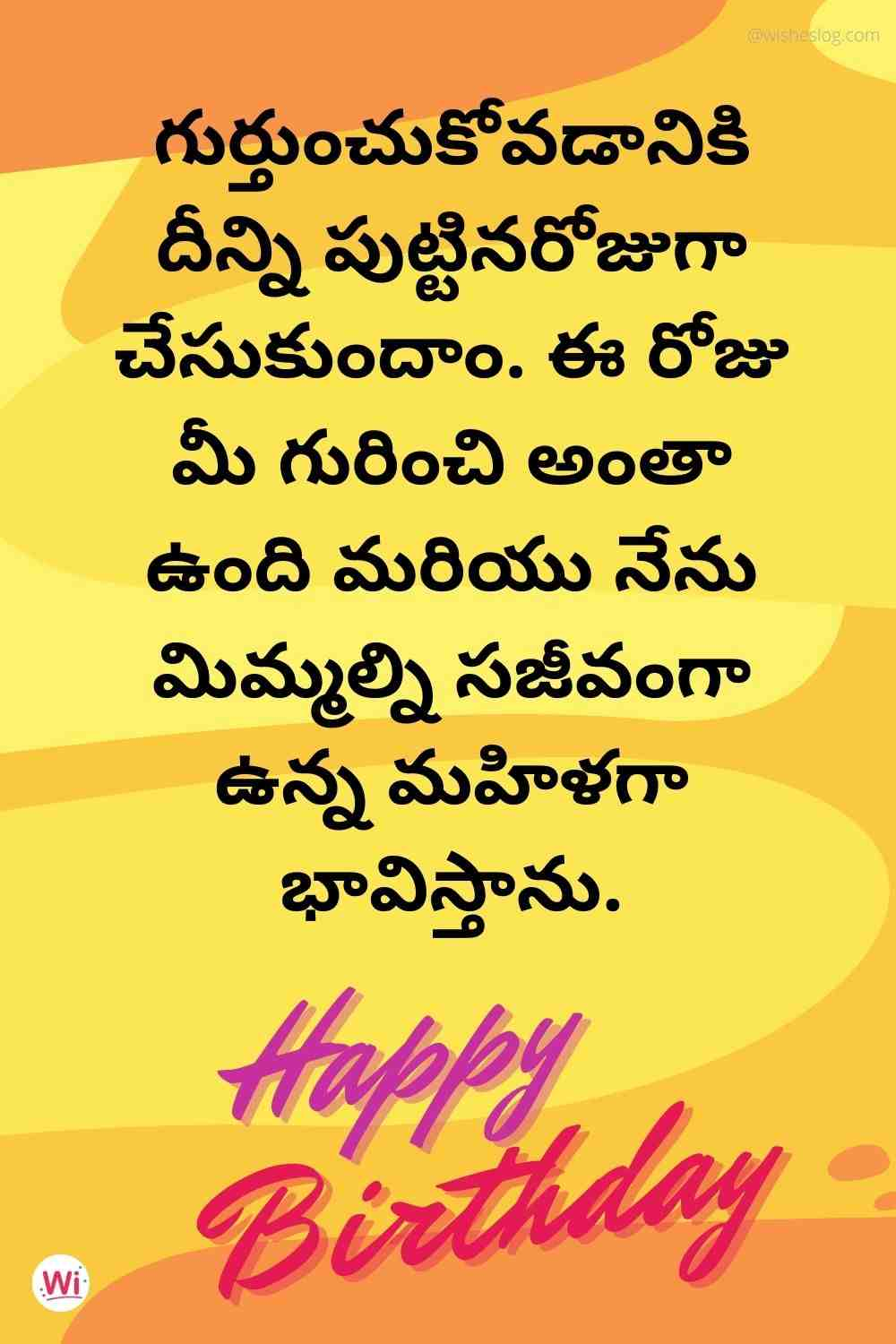 happy birthday quotes in telugu for wife
