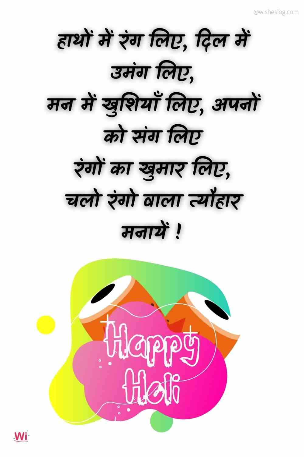 holi messages in hindi
