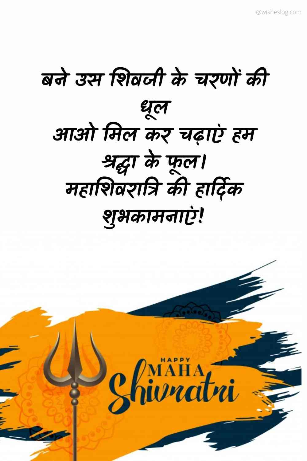 happy maha shivratri in hindi