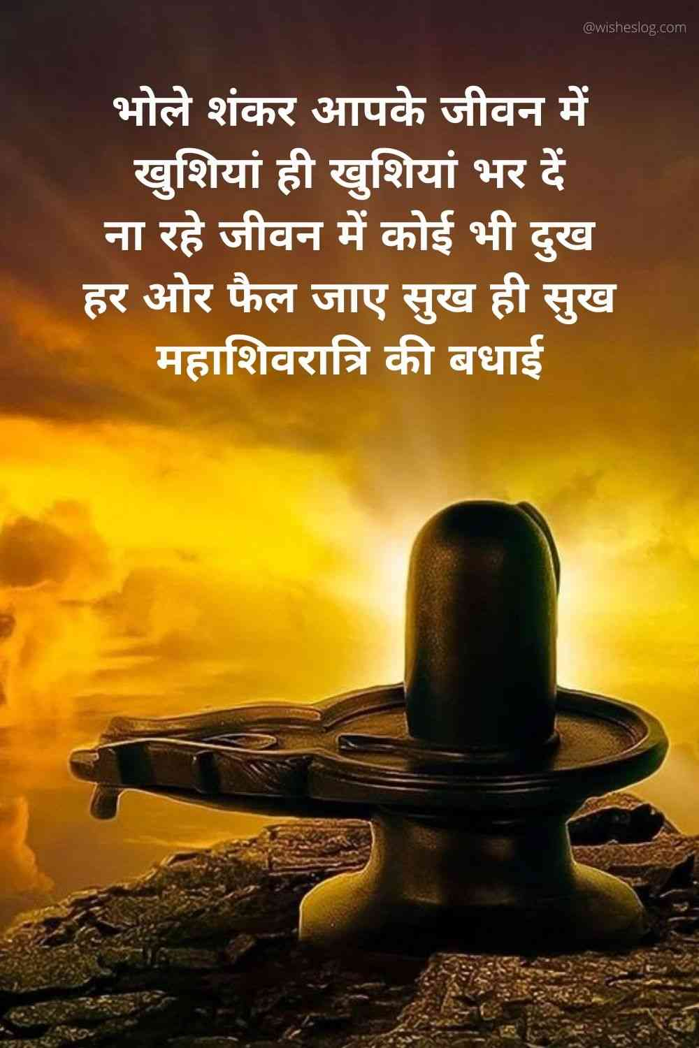 happy mahashivratri quotes in hindi