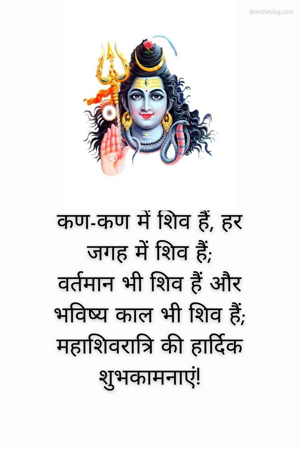 maha shivratri quotes hindi