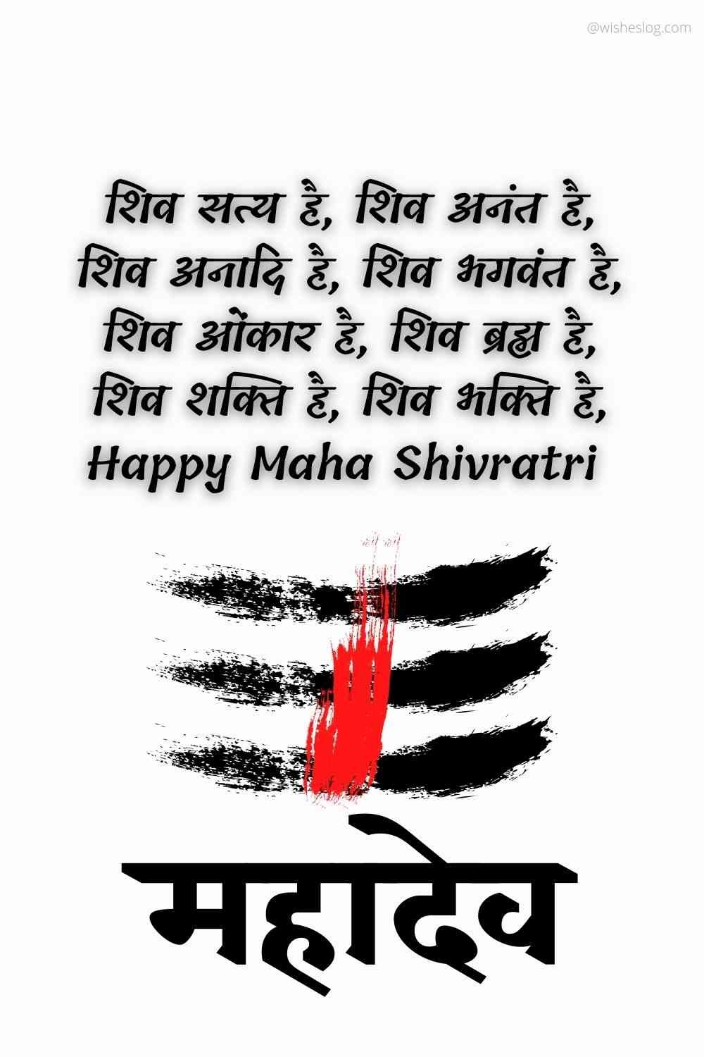 mahashivratri 2021 quotes in hindi
