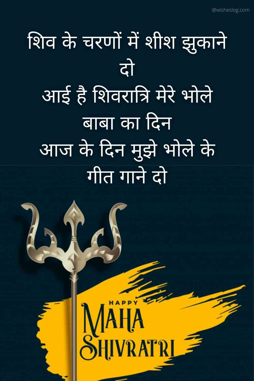 mahashivratri images hindi