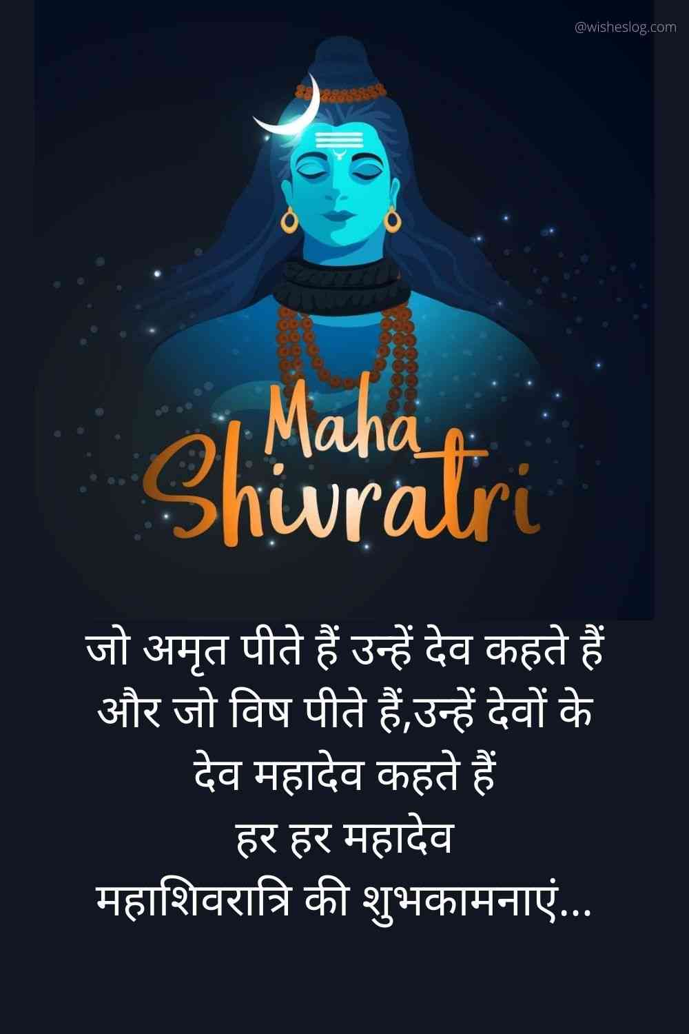 mahashivratri in hindi