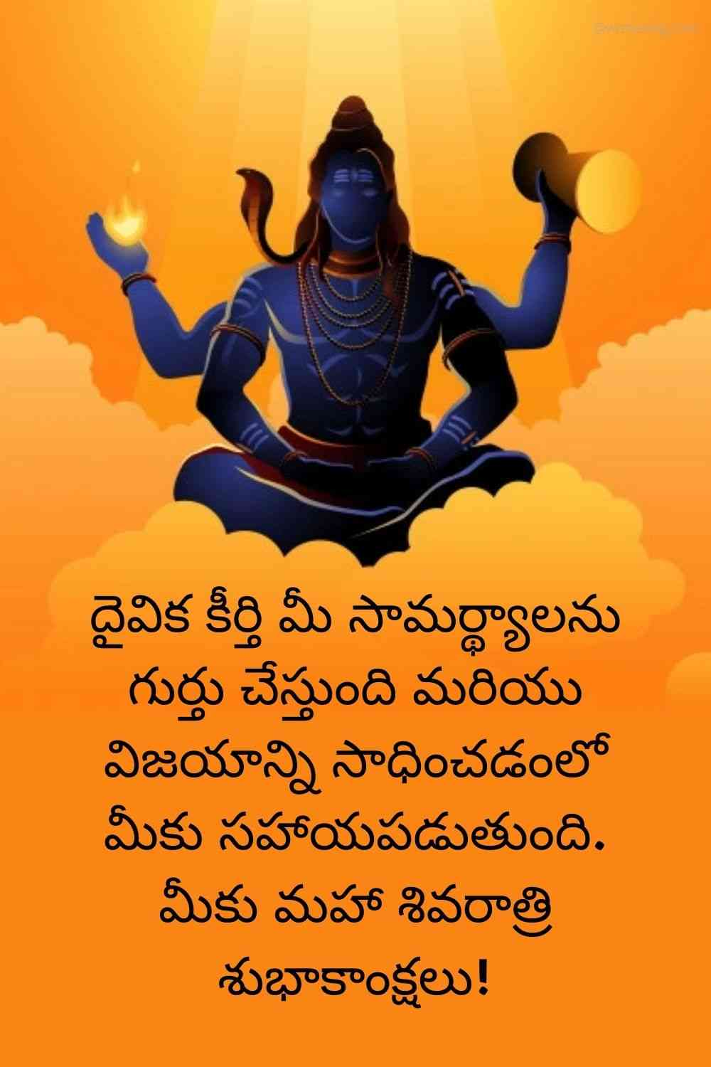 mahashivratri wishes in telugu