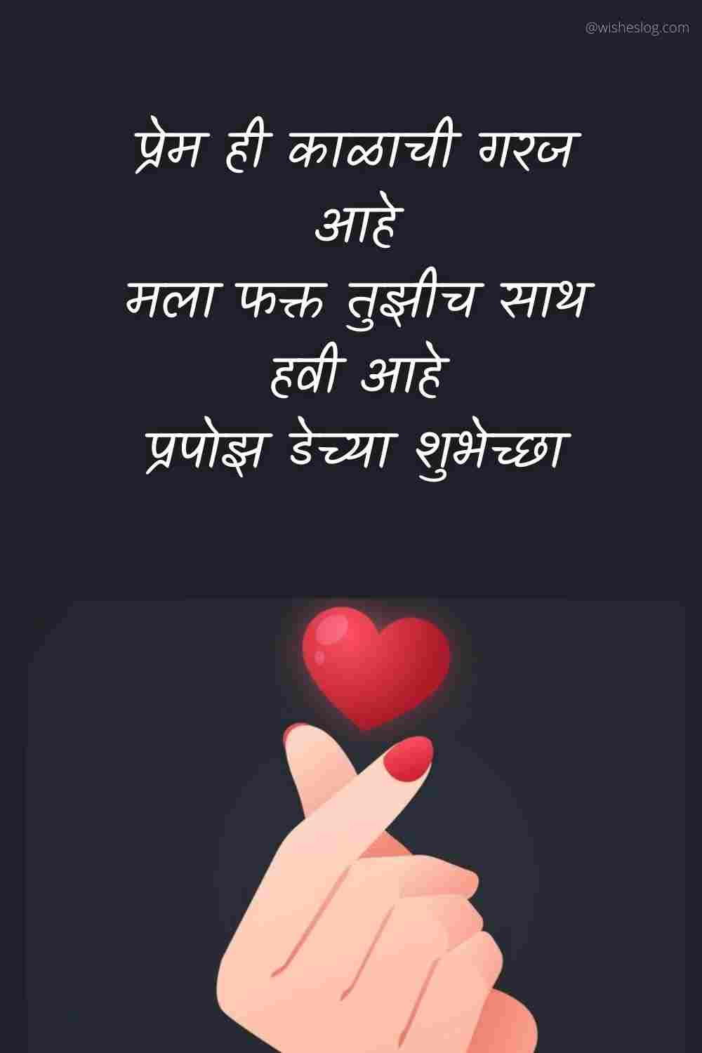 propose day msg in marathi