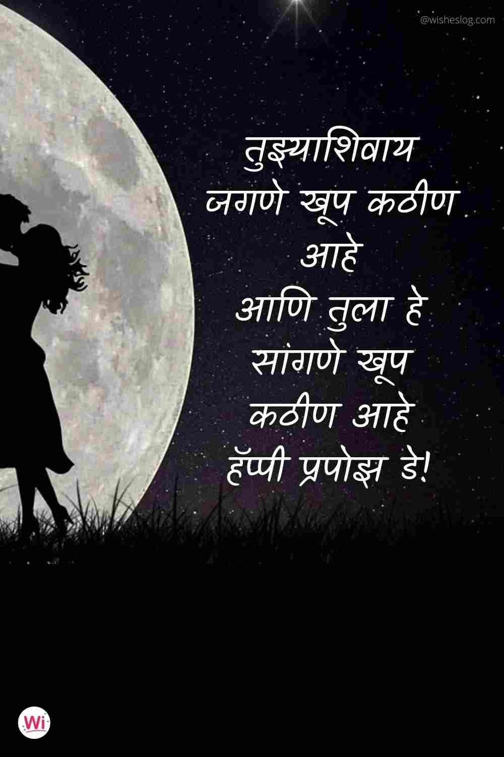 happy propose day in marathi