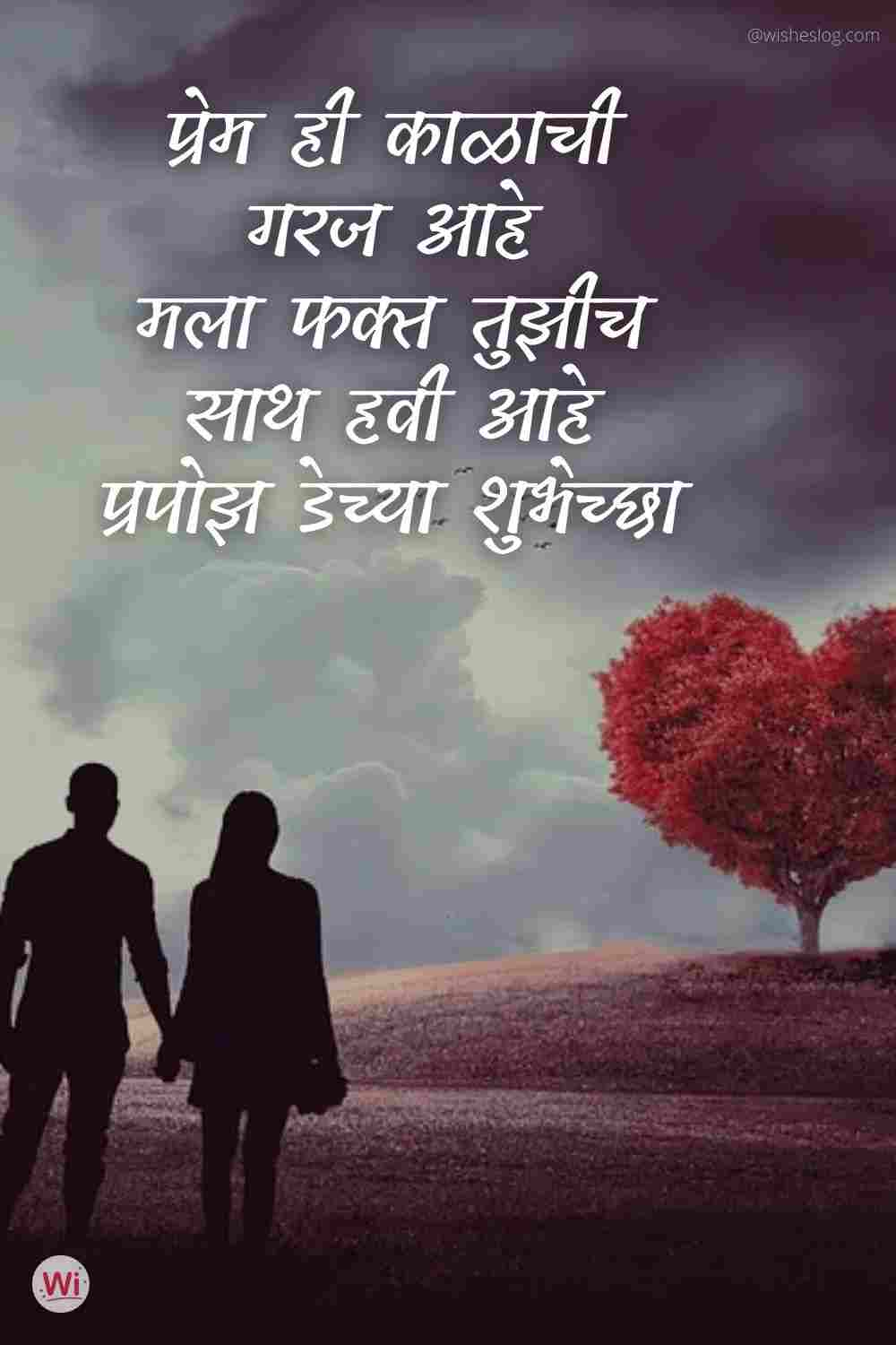 propose day message in marathi