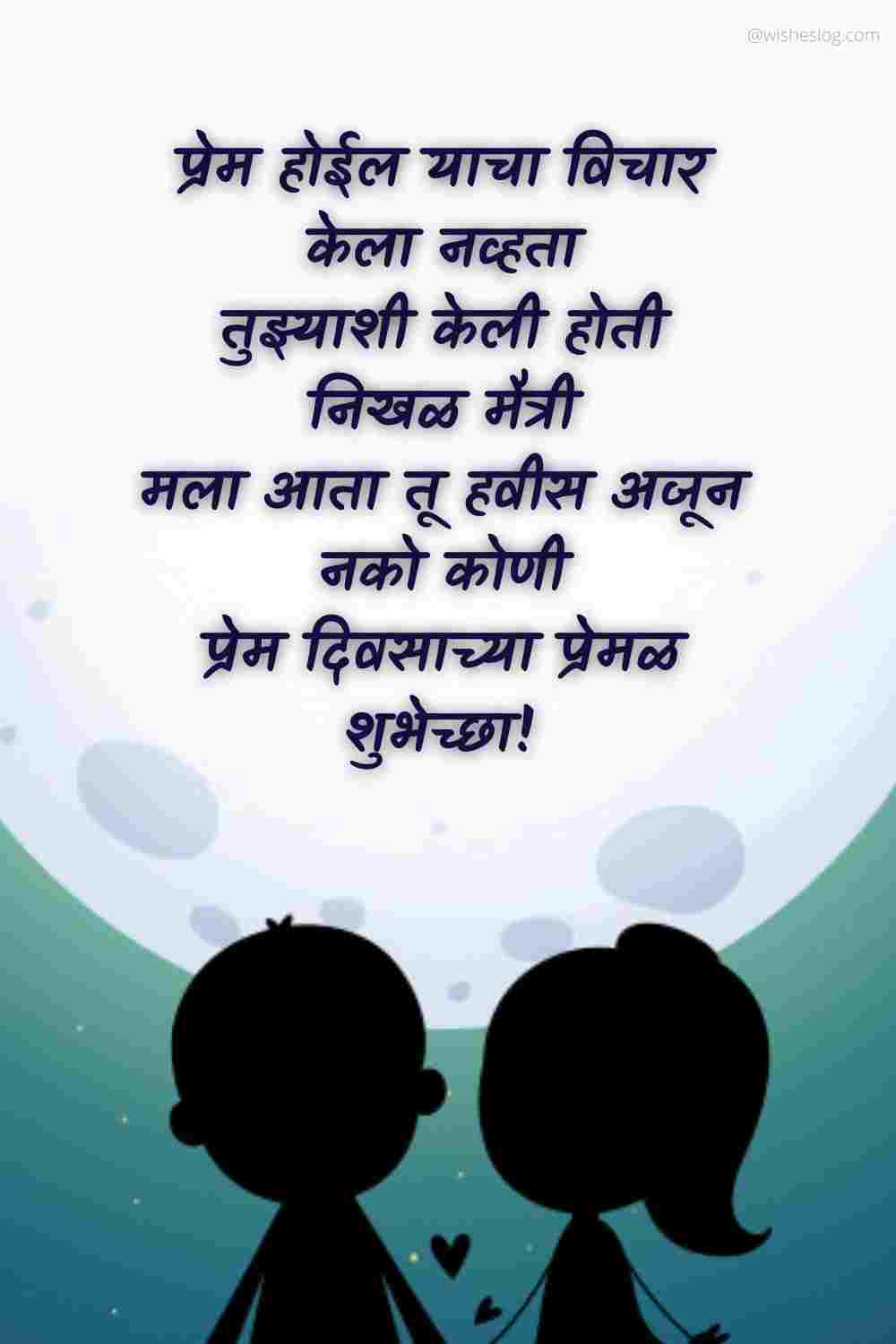 propose day quotes for boyfriend in marathi