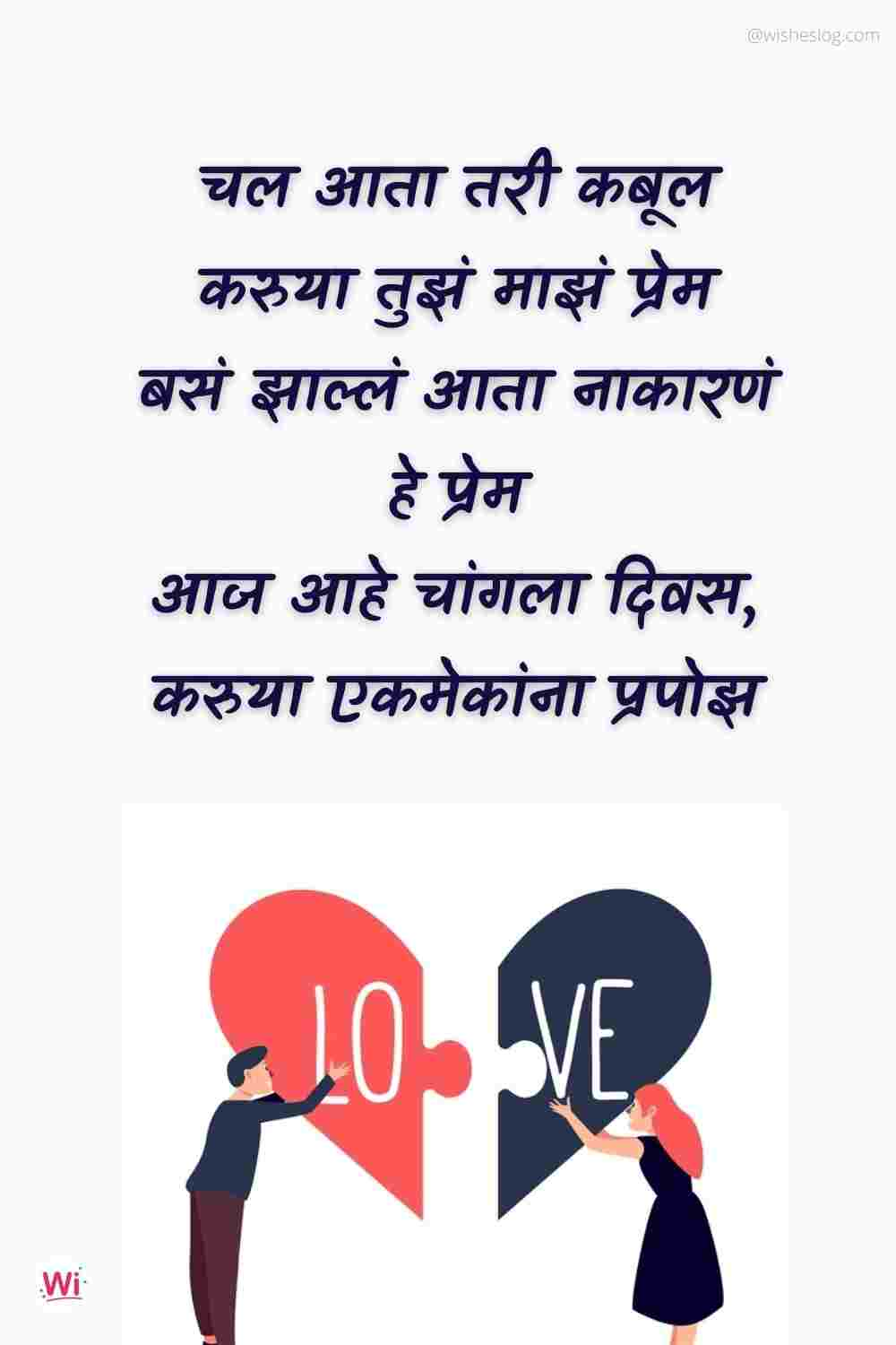 propose day in marathi