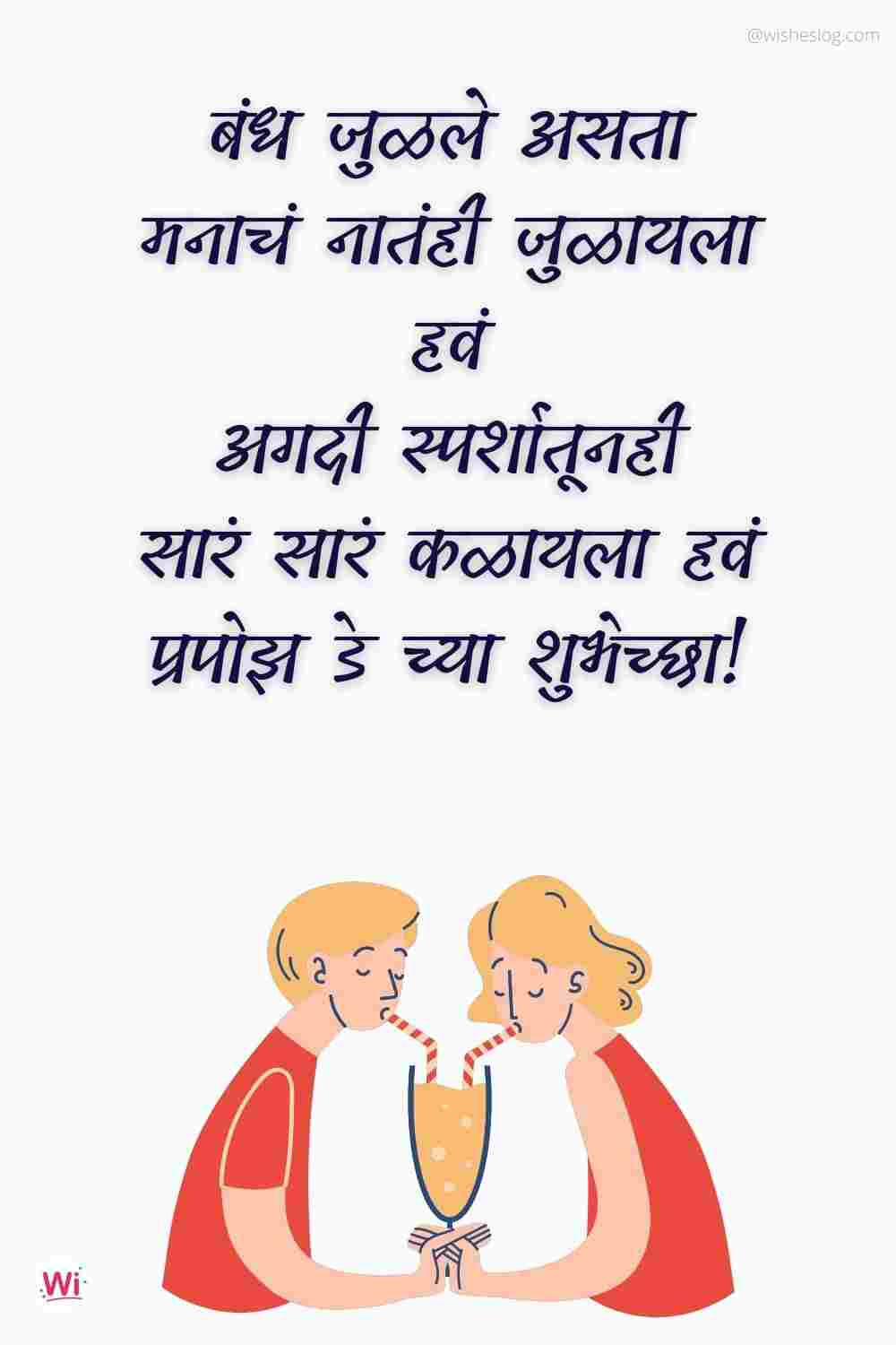 propose day images in marathi