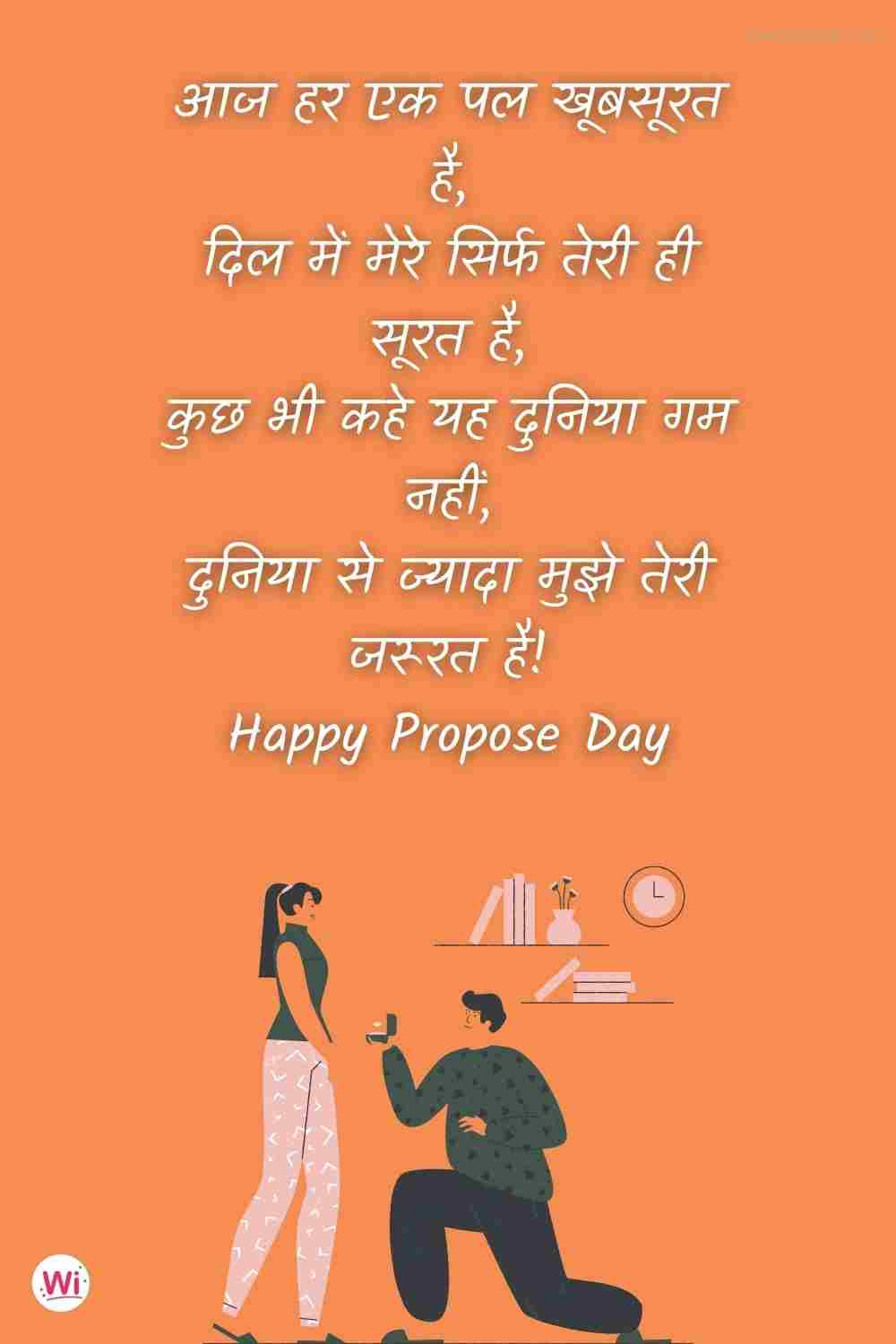 propose quotes in hindi
