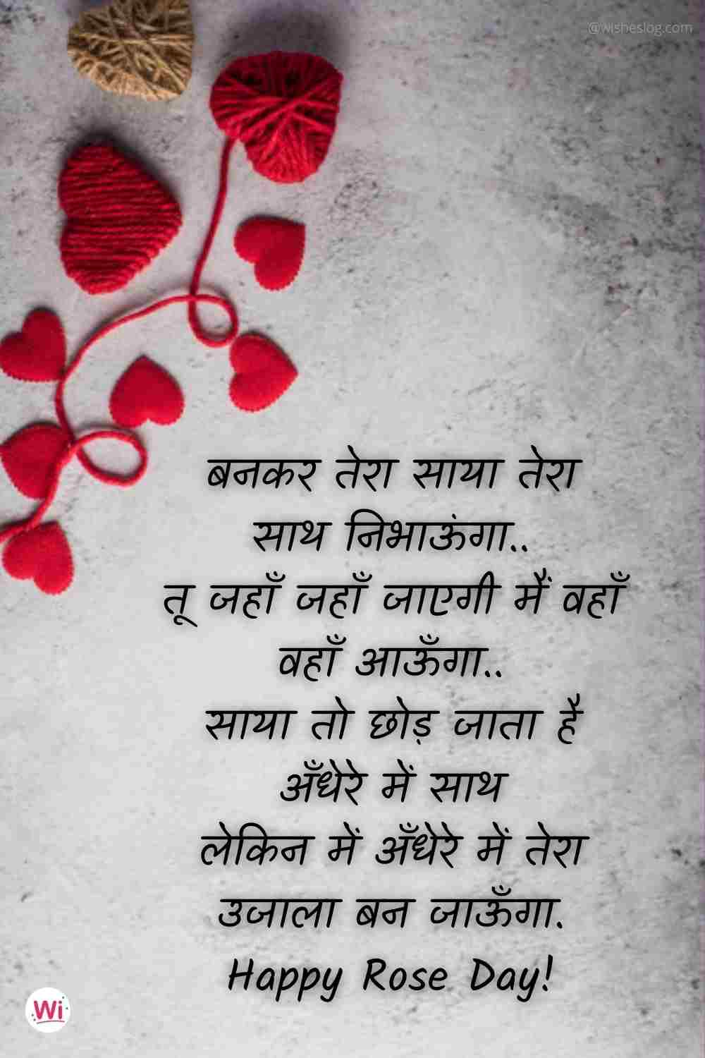 proposal quotes in hindi