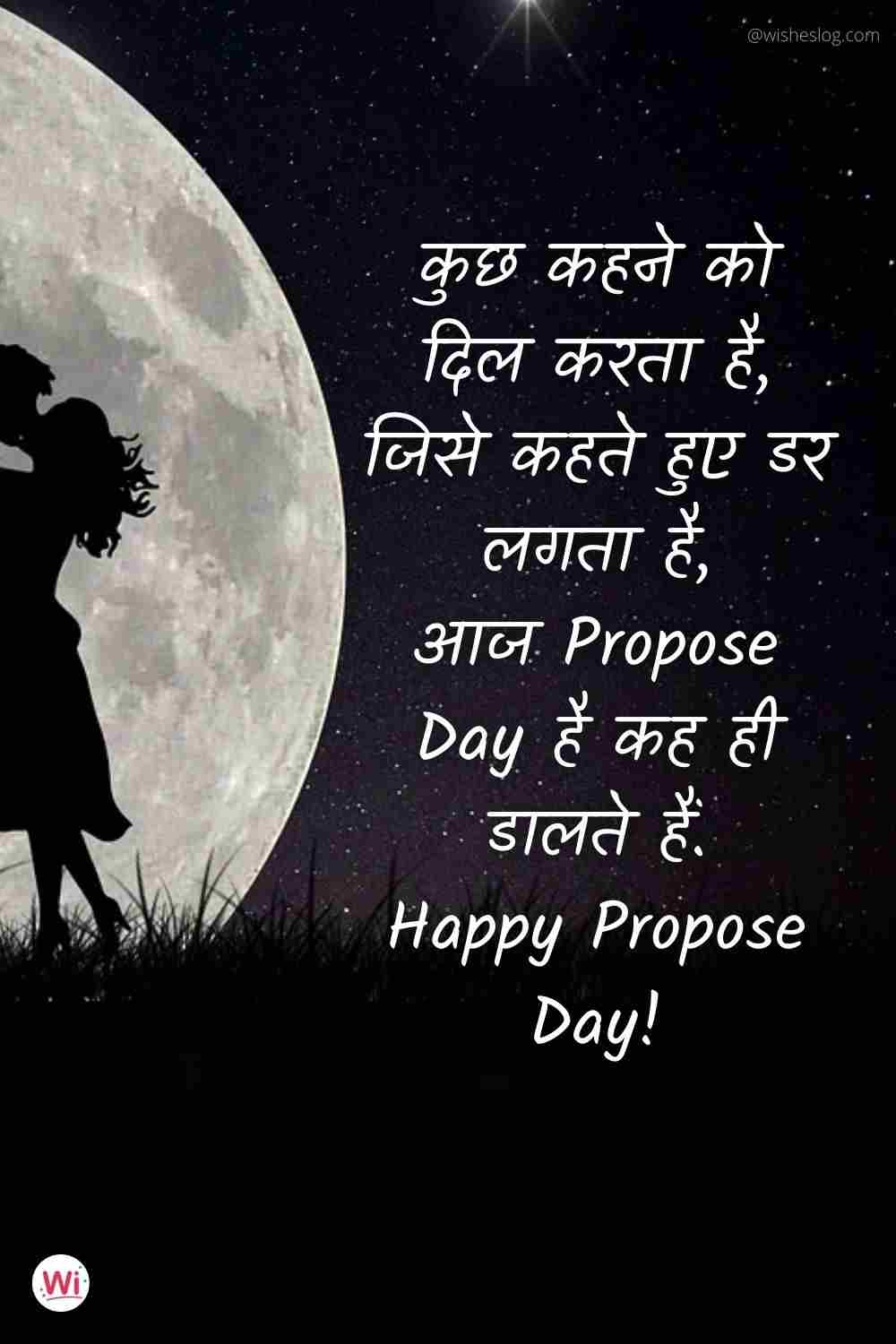 propose day quotes for love in hindi
